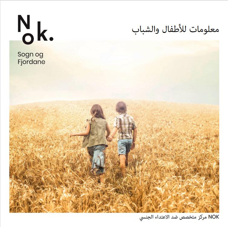 info barn og unge arabisk